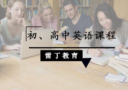 福州實用英語培訓-初、高中英語課程
