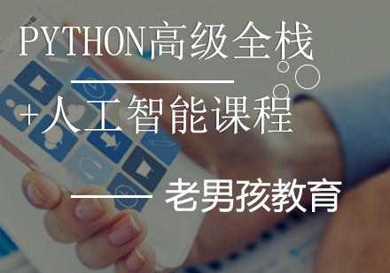 上海全棧開發培訓-Python高級全棧+人工智能課程
