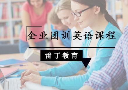 福州企團英語培訓-企業團訓英語課程