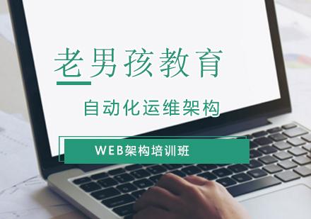 上海WEB前端開發培訓-Web架構培訓班