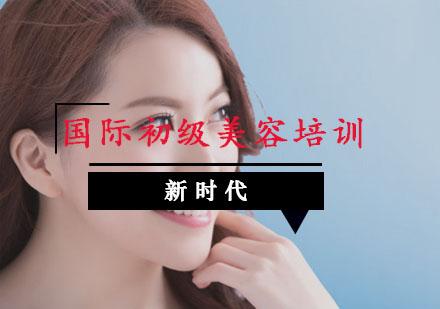 國際初級美容培訓