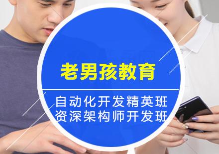 上海全棧開發培訓-Python最新課程-老男孩教育