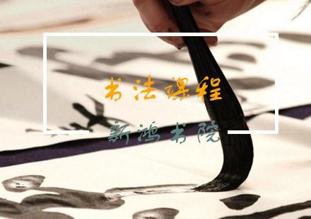 青島書法培訓-新鴻書院書法課程