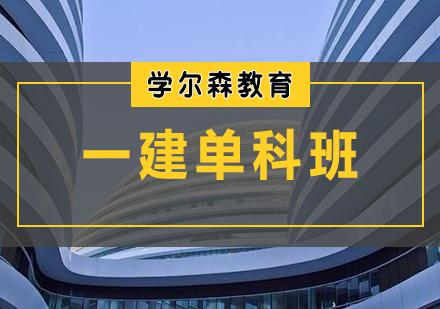 天津建造師培訓-一建單科班