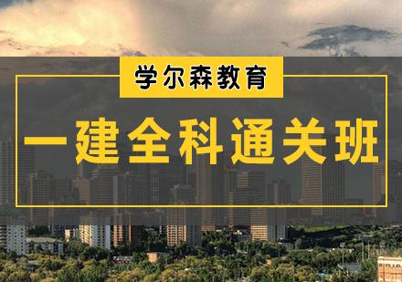 天津建造師培訓-一建全科通關班