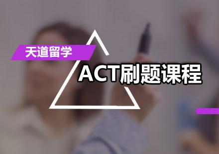 广州ACT培训-ACT刷题培训课程