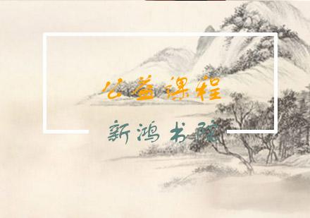 青島公益培訓-新鴻書院公益課程