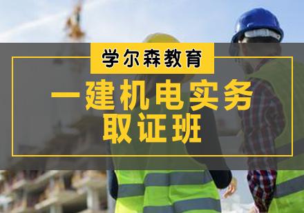天津建造師培訓-一建機電實務取證班
