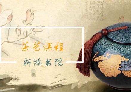 青島茶藝培訓-新鴻書院茶藝課程