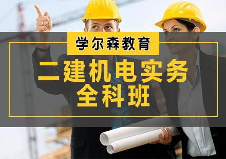 天津建造師培訓-二建機電實務全科班