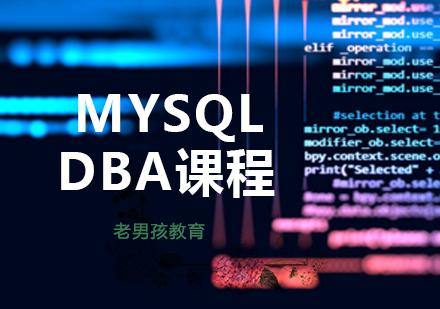 上海大數據培訓-MySQLDBA課程