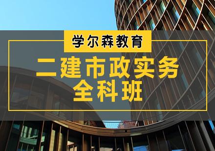 天津建造師培訓-二建市政實務全科班