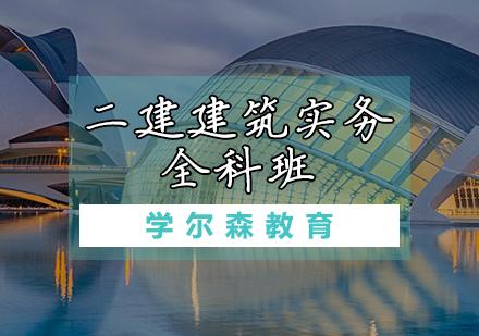 天津建造師培訓-二建建筑實務全科班