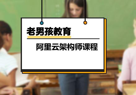 上海全棧開發培訓-阿里云架構師課程體系全貌