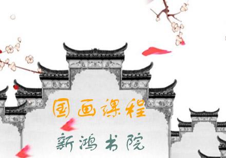 青島國畫培訓-新鴻書院國畫課程