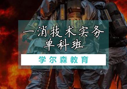 天津消防工程師培訓-一消技術實務輔導班