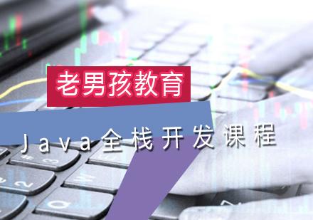 上海全棧開發培訓-Java全棧開發課程