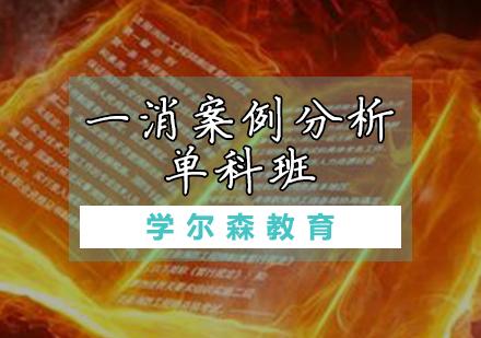 天津消防工程師培訓-一消案例分析輔導班