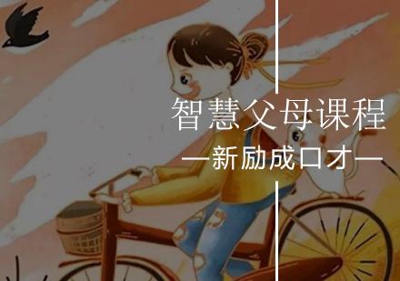 北京家庭教育培訓-智慧父母課程