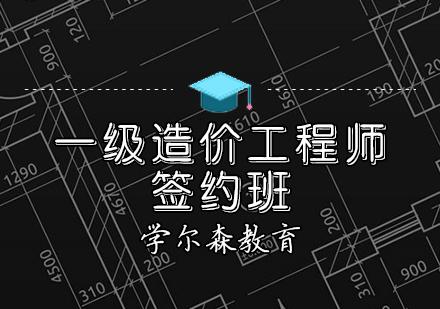 天津造價工程師培訓-一級造價工程師簽約班
