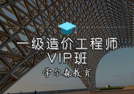 天津造價工程師培訓-一級造價工程師VIP班