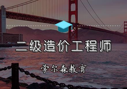 天津造價工程師培訓-二級造價工程師培訓班