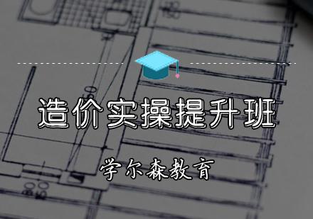 天津造價工程師培訓-造價實操提升班