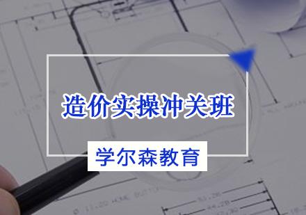 天津造價工程師培訓-造價實操沖關班