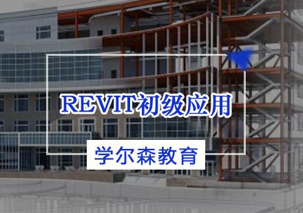 天津BIM培訓-REVIT初級應用班