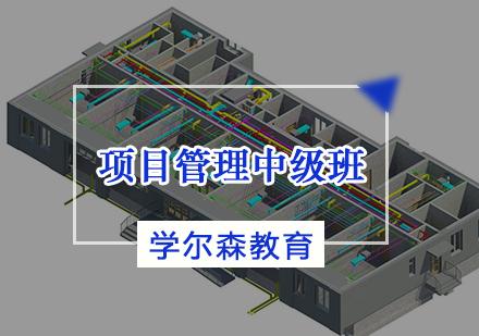 天津BIM培訓-BIM項目管理中級班