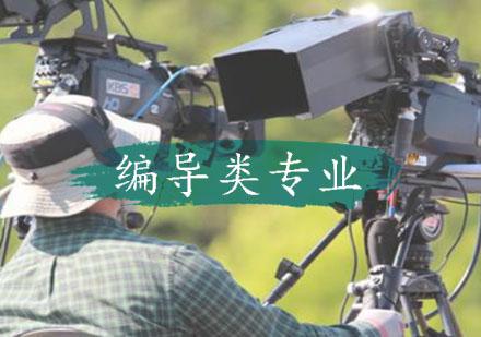 福州藝考培訓-編導類專業
