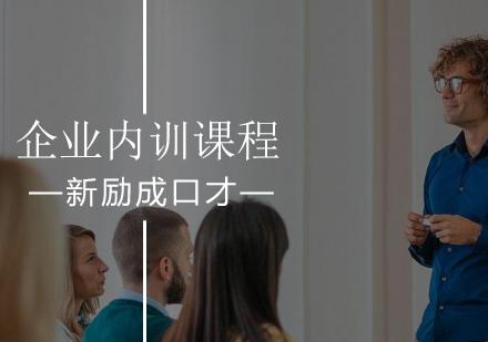 北京企業內訓培訓-企業內訓輔導課程