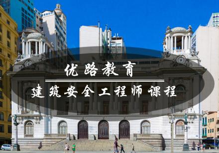 青島安全工程師培訓-優路教育建筑安全工程師課程