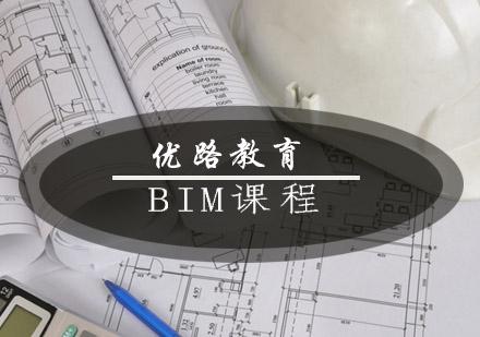 青島BIM培訓-優路教育BIM課程