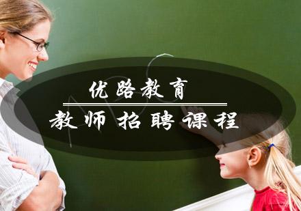 青島教師招聘考試培訓-優路教育教師招聘課程