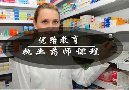 青島執業藥師培訓-優路教育執業藥師課程