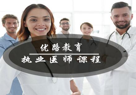 青島執業醫師培訓-優路教育執業醫師課程