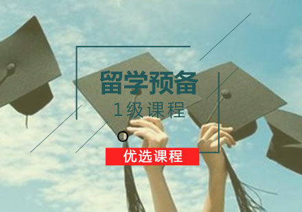 西安留學培訓-留學預備課程「1級」