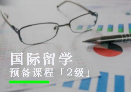 西安留學培訓-留學預備課程「2級」