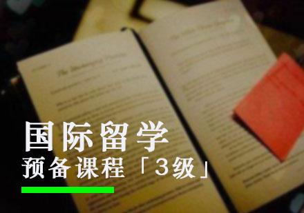 西安留學培訓-留學預備課程「3級」