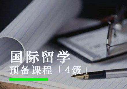 西安留學培訓-留學預備課程「4級」