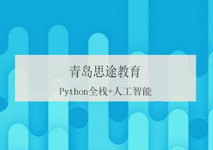 青島Python培訓-青島思途Python全棧+人工智能課程