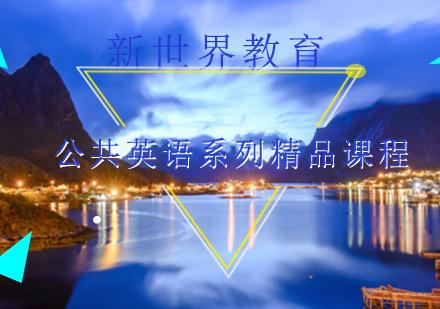 上海公共英語培訓-公共英語系列精品課程