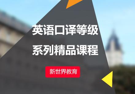 上海英語口語培訓-英語口譯等級系列精品課程