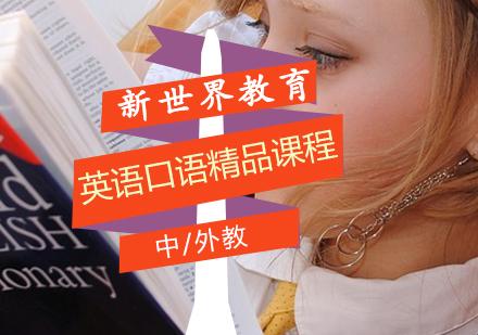 上海英語口語培訓-英語口語中/外教精品課程