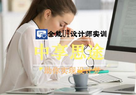 青島UI培訓-青島中享思途全能UI設計師課程