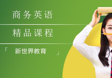 上海商務英語培訓-商務英語系列精品課程