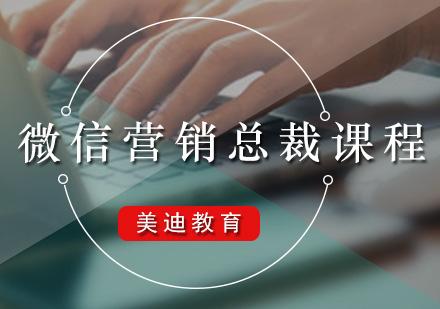 广州微信营销培训-微信营销总裁课程