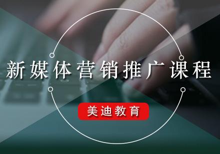 广州微信营销培训-新媒体营销推广课程