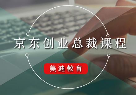 广州微信营销培训-京东创业总裁培训课程